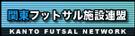 関東フットサル施設連盟